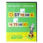 Обучение чтению и методика Зайцева